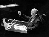 Лидер СССР Никита Хрущев выступает в ООН