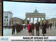 Алексей Навальный в эфире воскресной программы 60 Minutes