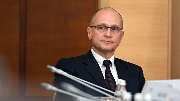 Первый заместитель руководителя администрации президента РФ Сергей Кириенко