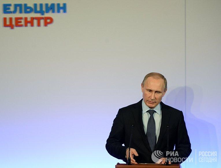 Посещение президентом РФ В.Путиным и премьер-министром РФ Д.Медведевым Президентского центра Б.Ельцина