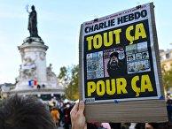 Акция памяти в Париже
