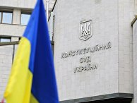 Здание Конституционного суда в Киеве