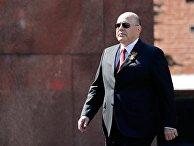 Председатель правительства РФ Михаил Мишустин перед началом военного парада в ознаменование 75-летия Победы