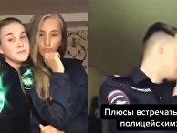 Украинские курсантки «зажгли» с российским копом в TikTok
