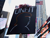 Плакат участника акции протеста против президента США Дональда Трампа в Нью-Йорке. 15 июля 2017