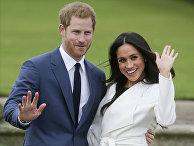 Британский принц Гарри и Меган, герцогиня Сассекская