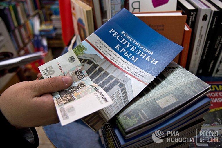Конституция Республики Крым поступила в продажу на территории полуострова