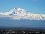 Гора Арарат со стороны Армении.