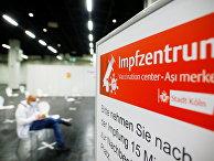 Центр вакцинации в Кёльне, Германия