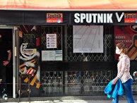 Бар Sputnik V в Париже