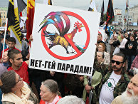 "Митинг на Болотной площади ""Гей-парада нам не надо!"""