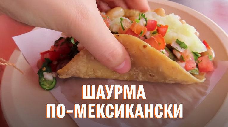 Как делается фирменное блюдо стрит-фуда Мексики – Тако аль пастор