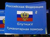 Новая партия российской вакцины Sputnik V доставлена в Молдавию