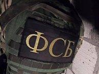 Сотрудники ФСБ РФ проводят задержание