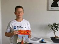 Мальчик из Австрии рассказал о любви к России