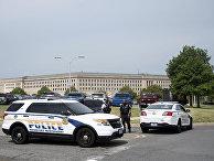 Полицейское оцепление у Пентагона в Вашингтоне