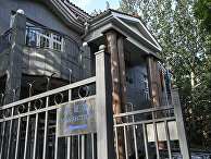 Здание посольства Литвы в Пекине
