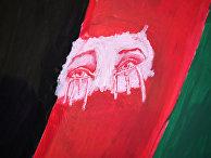 Заплаканные глаза на флаге Афганистана во время акции протеста