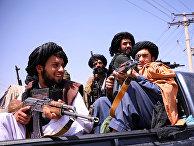 "Боевики ""Талибана"" (запрещена в РФ) в Кабуле, Афганистан"