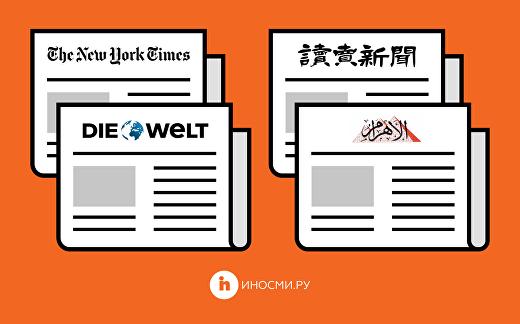 Конец века западного доминирования признается самими западными СМИ