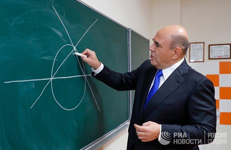 Премьер-министр РФ М. Мишустин посетил Физтех-лицей имени П. Л. Капицы