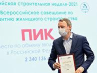 Президент Группы компаний ПИК Сергей Гордеев