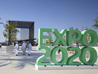 Логотип Экспо-2020 в Дубае