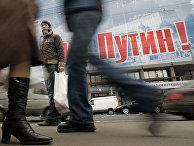 Предвыборный плакат «Наш выбор - Владимир Путин» на Новоарбатском проспекте в Москве