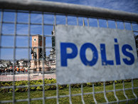Полицейское ограждение в Стамбуле